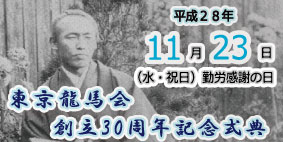 東京龍馬会創立30周年記念式典のご案内
